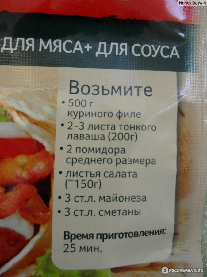 Шаурма из свинины домашняя рецепт пошагово