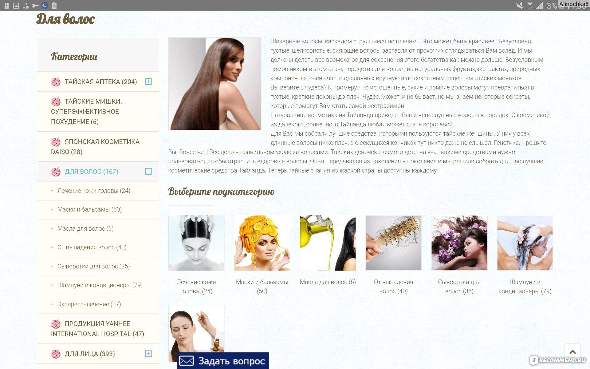 Дискаунтер косметика интернет магазин
