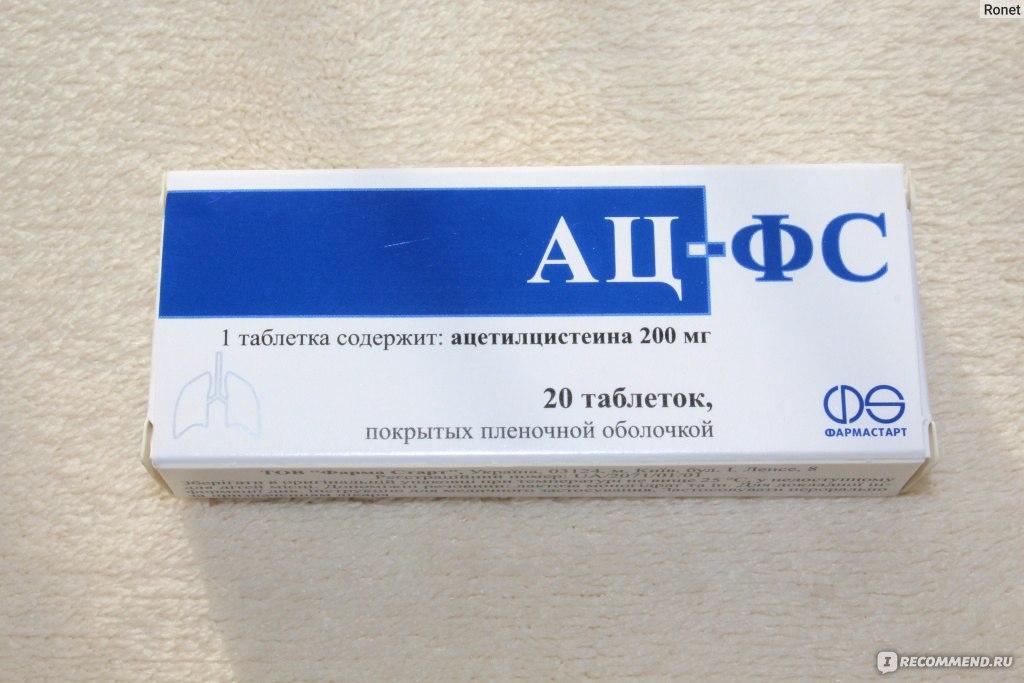 ац-фс инструкция по применению - фото 4