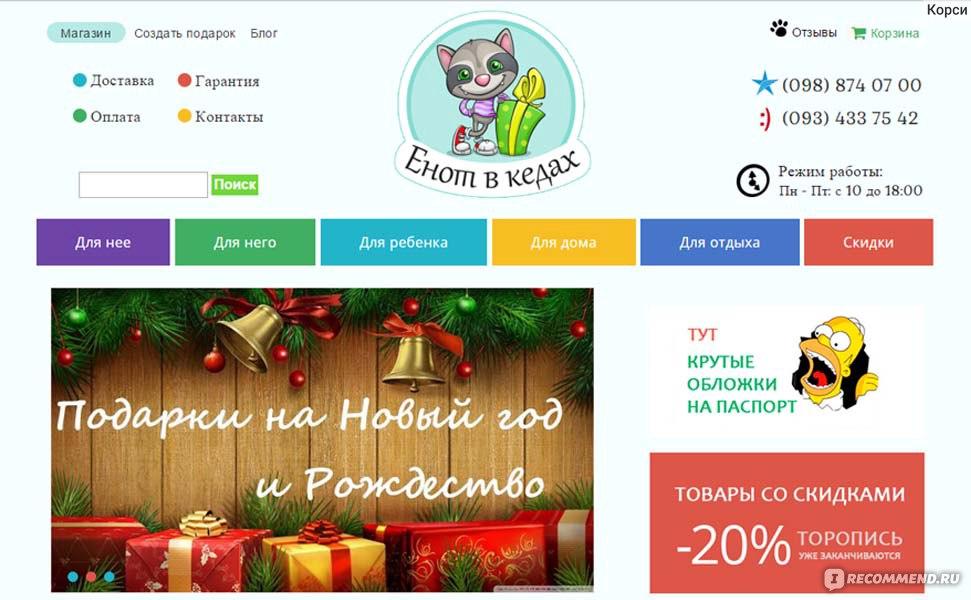 Сайт с подарками