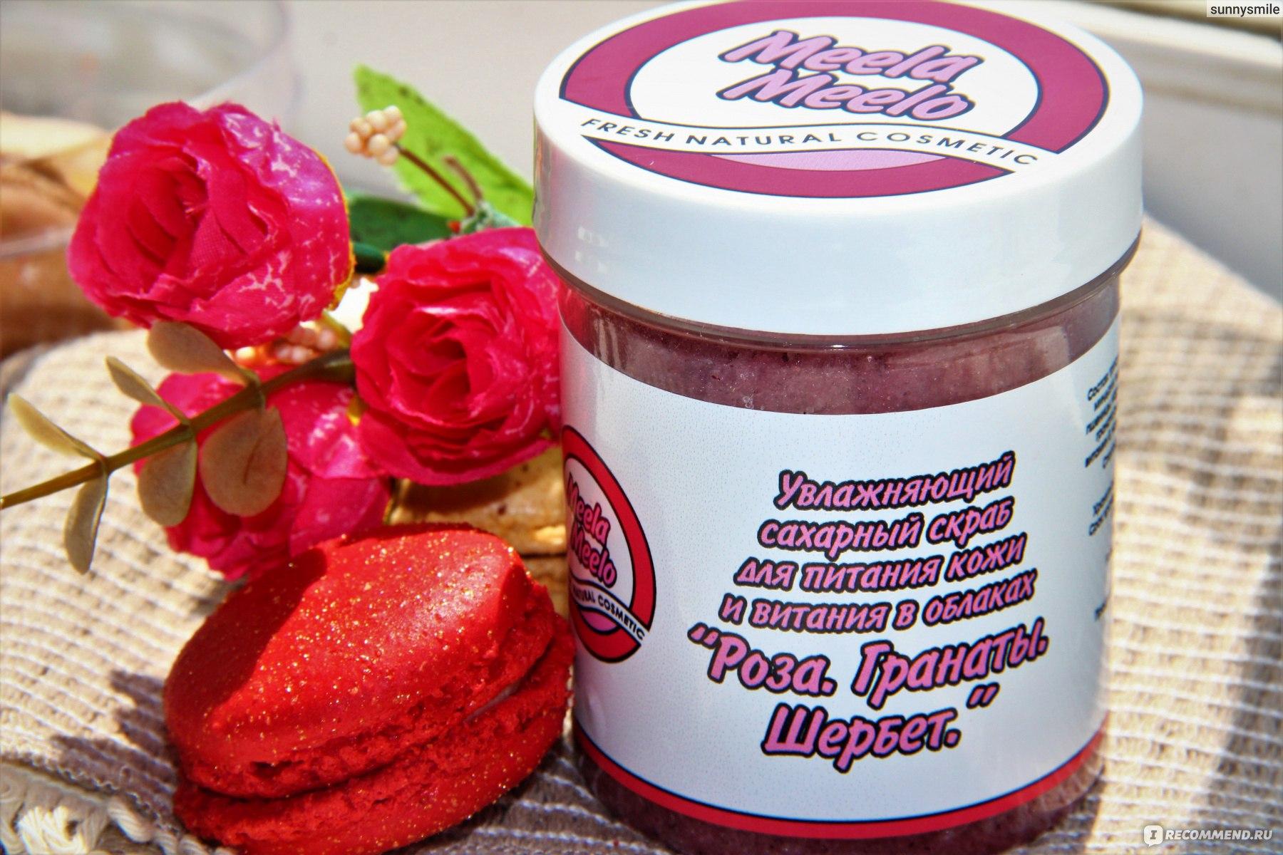 Купить косметику meela meelo в екатеринбурге косметика филорга в москве купить