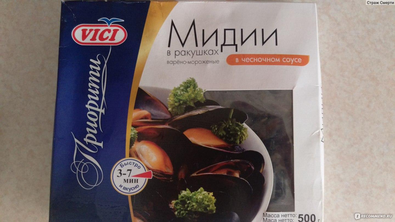 Мидии в раковинах в сливочном соусе рецепт пошагово