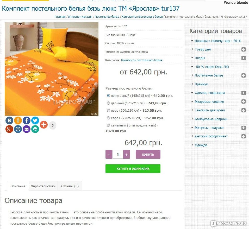 Сайт Yaroslav.ua - «Ярослав-сайт ИМ домашнего текстиля 58173178eeb91
