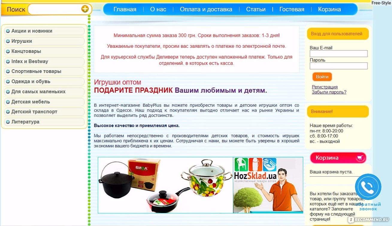 248a3bf6d572 Интернет-магазин детских товаров оптом - babyplus.ua - «🚼 Магазин ...
