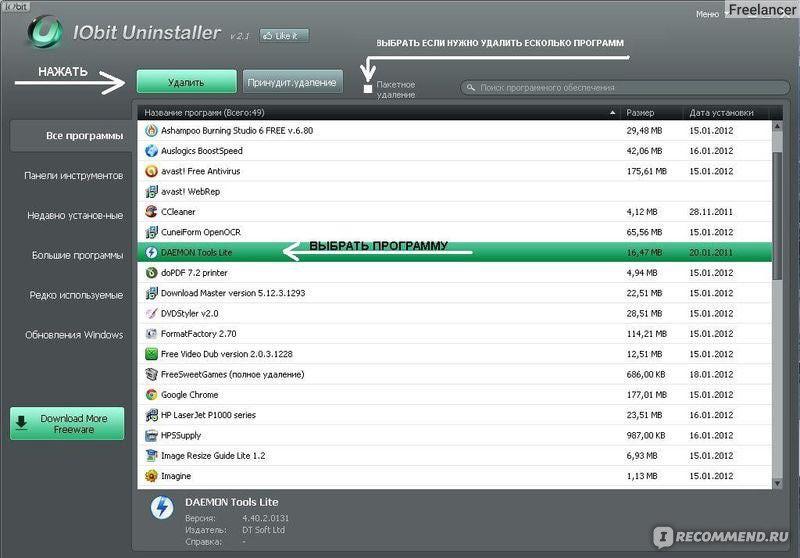 Iobit Uninstaller отзывы - фото 3