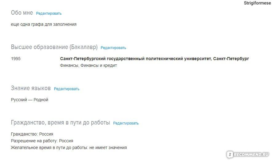 Удаленная работа по россии вакансии на hh вакансии на удаленную работу конструктор
