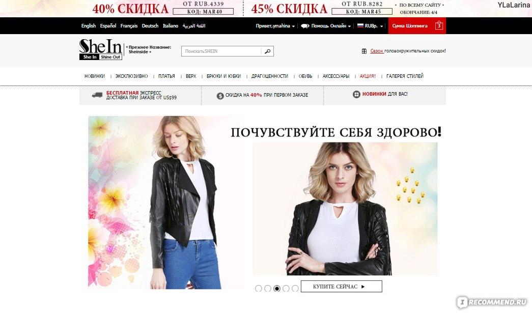Какой Интернет Магазин Одежды Лучше