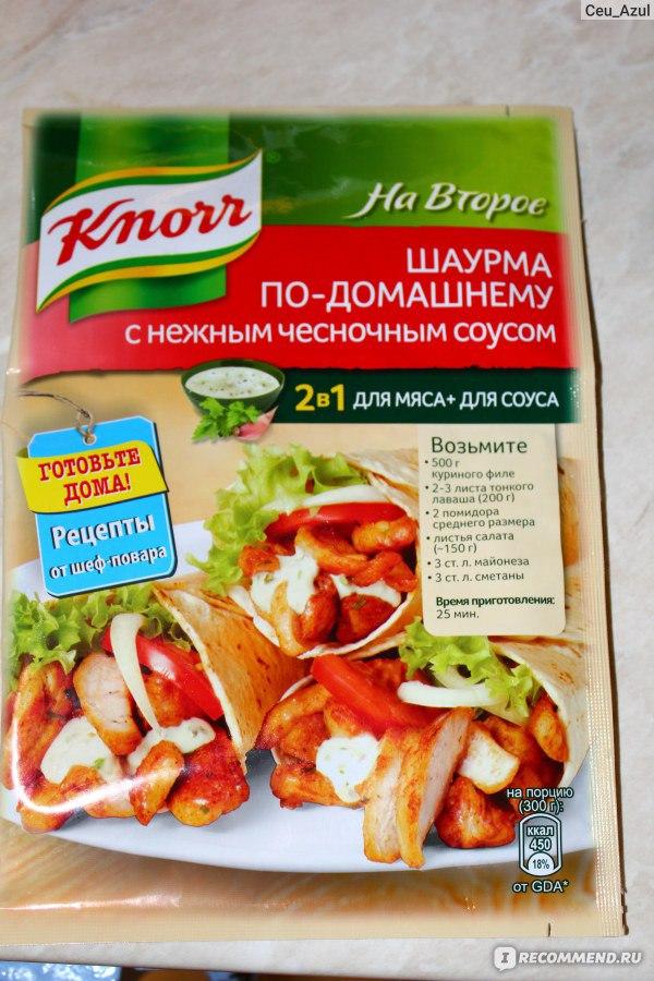 шаверма рецепт в домашних условиях с курицей