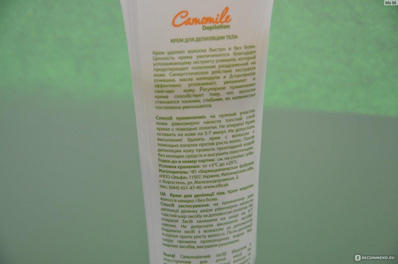 Крем для депиляции ЭЛЬФА Camomile Depilation Sensitive Skin Для  чувствительной кожи фото bdeeca827ce34