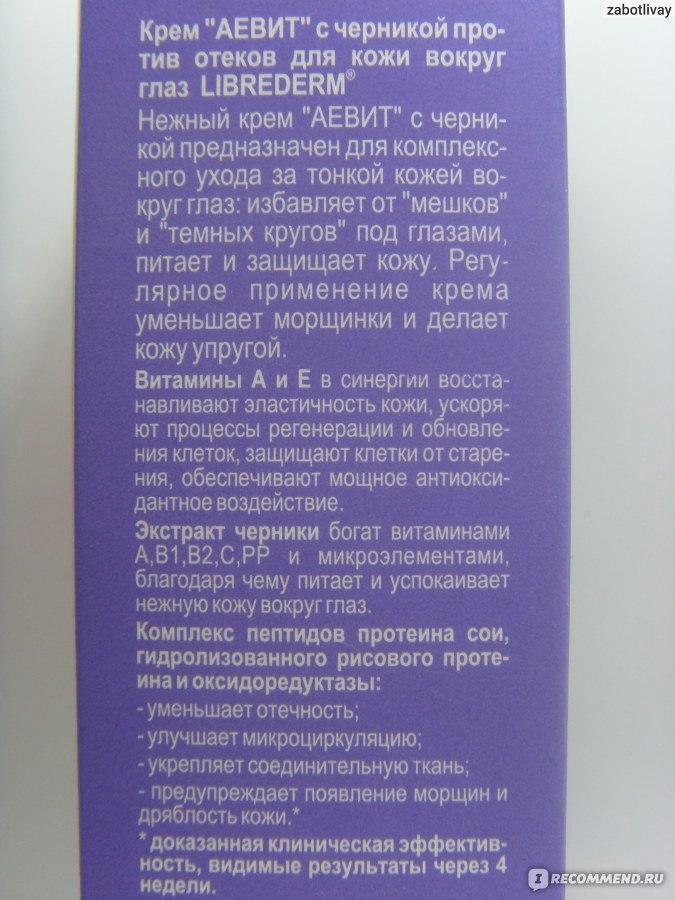 Аевит для кожи вокруг глаз от морщин отзывы косметологов как применять витамин