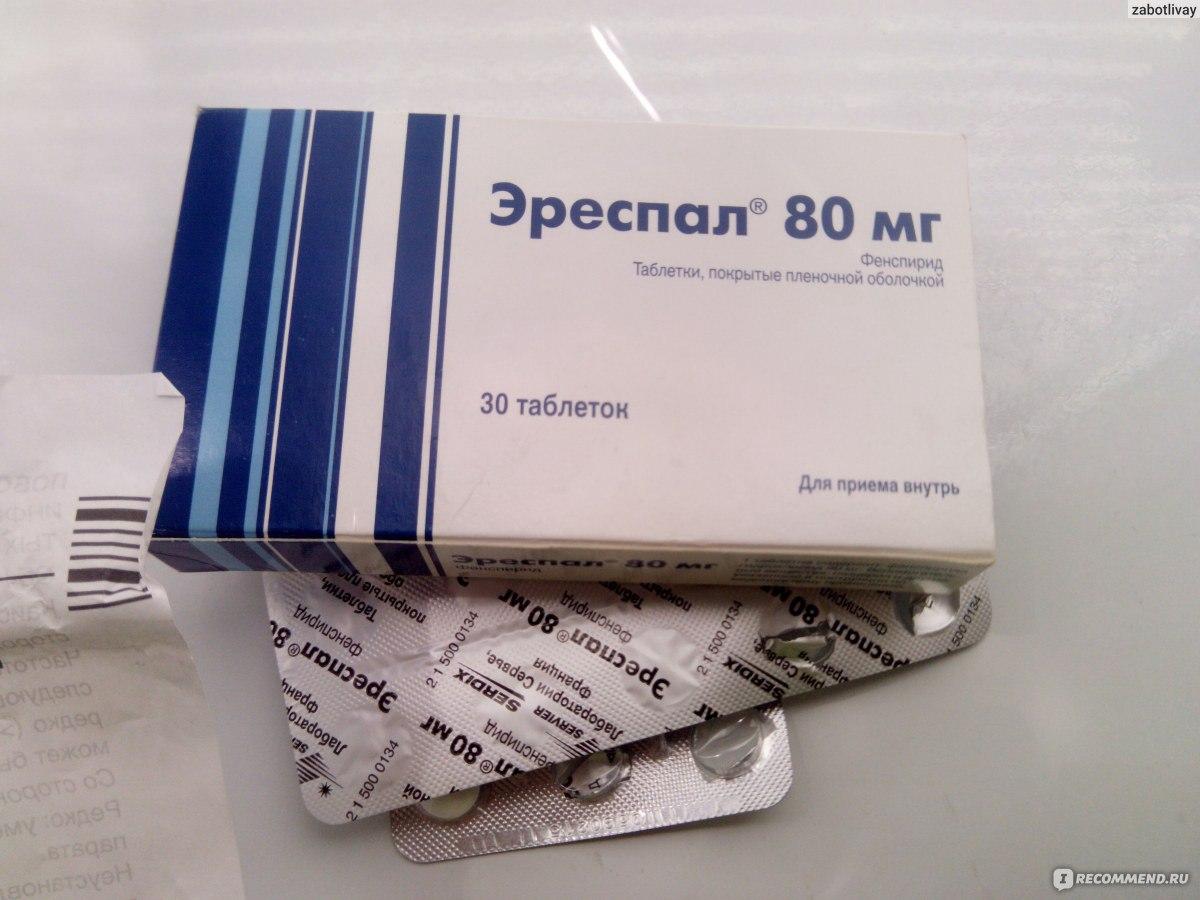таблетки от кашля эреспал инструкция