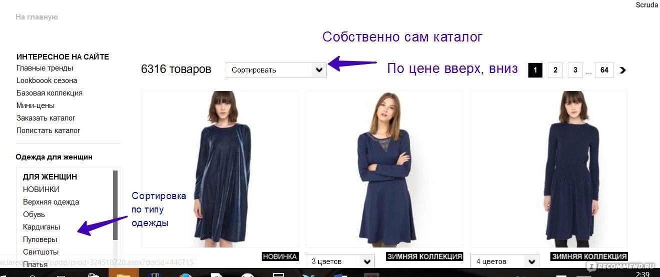 Ла Редут Каталог