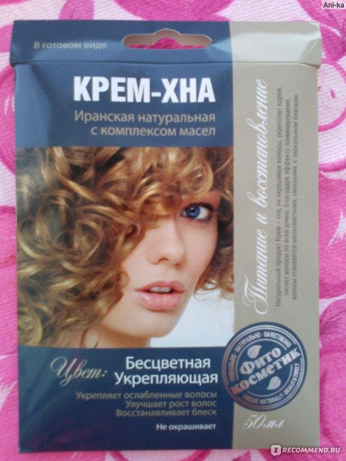 Крем хна бесцветная для волос отзывы
