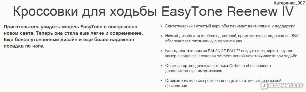fc84d69e Кроссовки Reebok EASYTONE REENEW IV - «Удобные кроссовки для ...