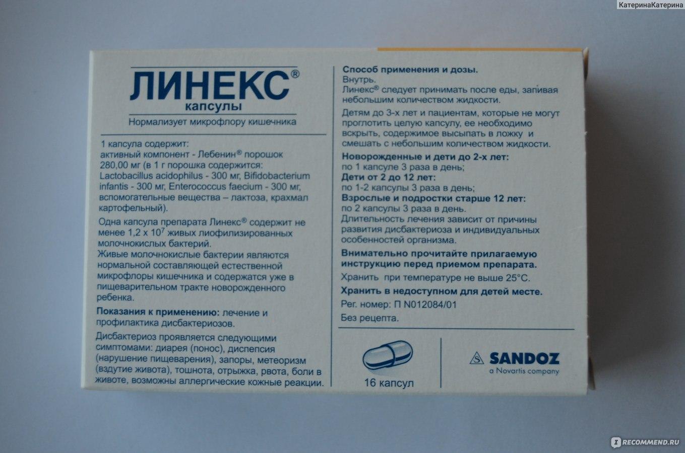 Линекс инструкция по применению для беременных 3