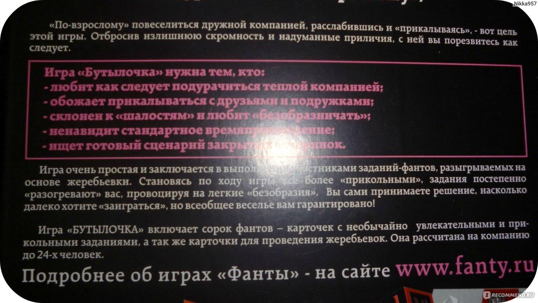 blondinku-zadaniya-dlya-eroticheskih-fant-russkih