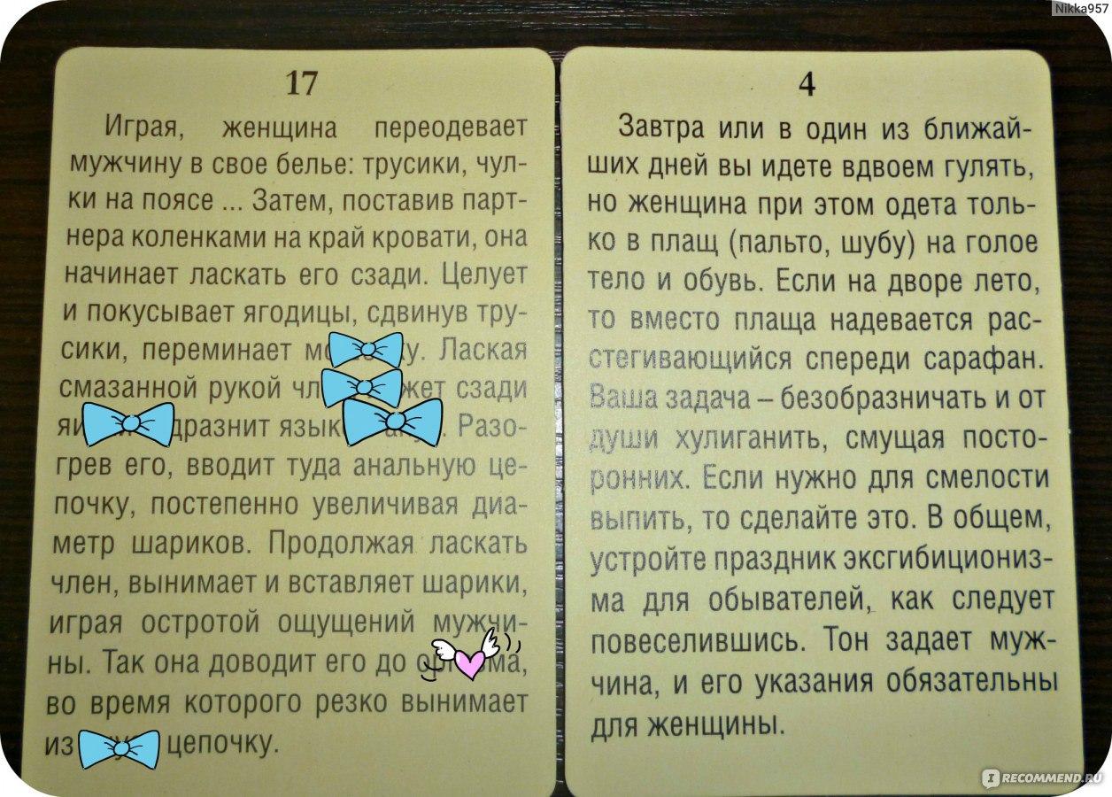 zadaniya-dlya-eroticheskih-fant