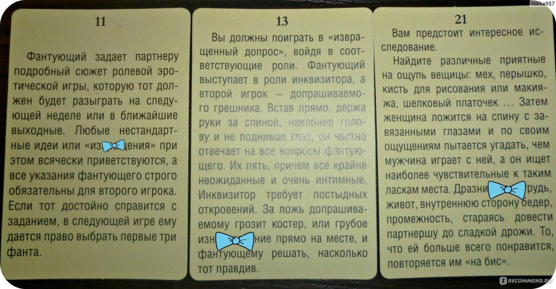 eroticheskaya-igra-fanti-zadaniya
