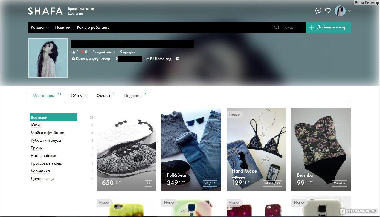 Сайт Шафа   shafa.ua - для продажи и обмена женской одежды - «Где ... b21382a3aa868
