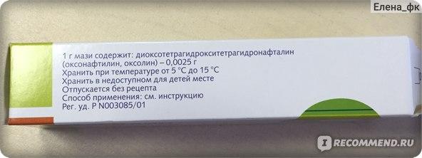 оксолин мазь назальная инструкция по применению нижфарм
