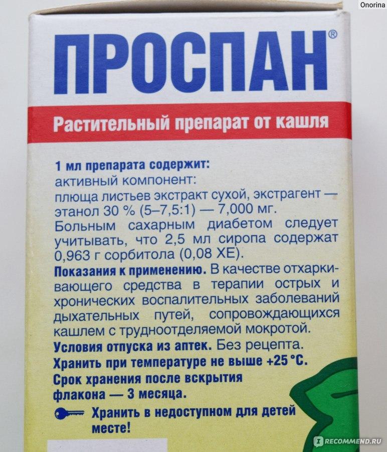 Проспан беременным при кашле 49