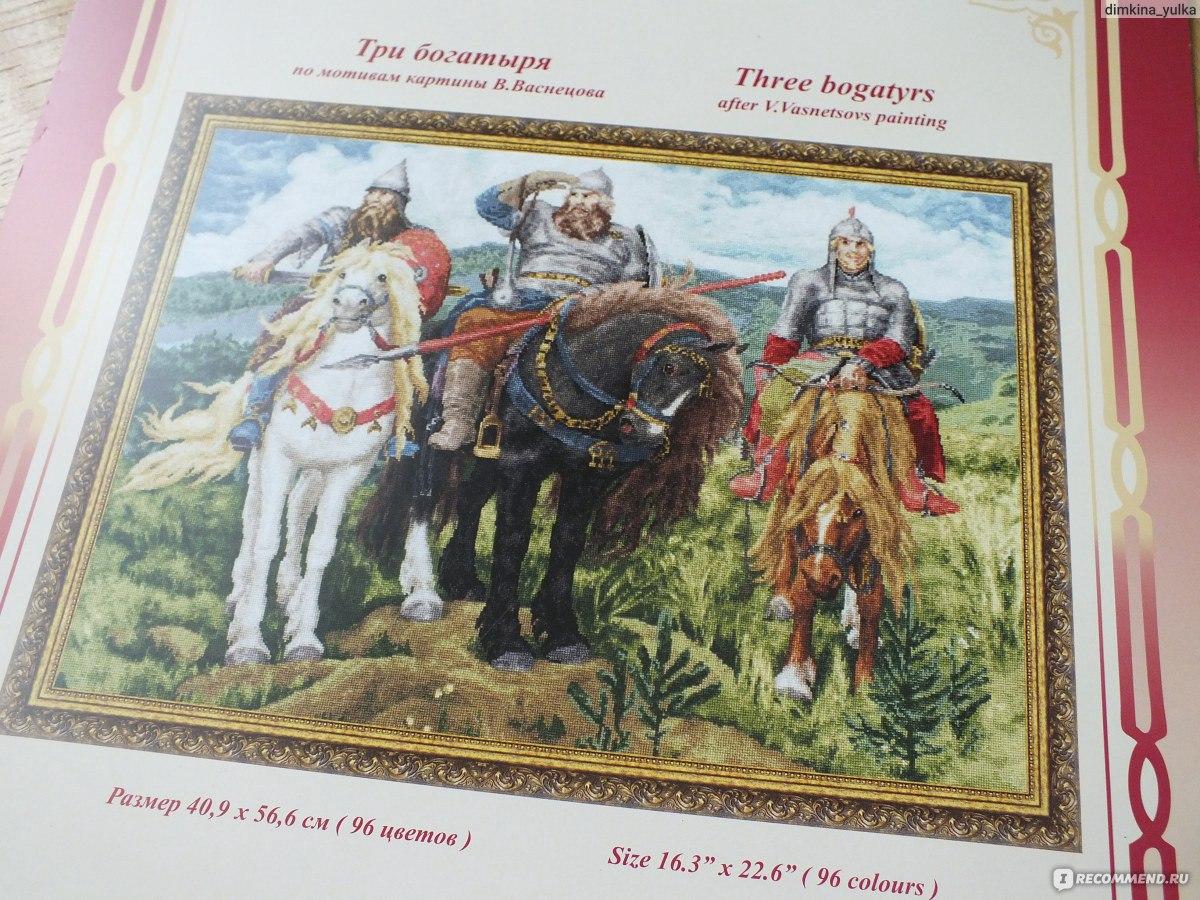 Набор вышивка три богатыря