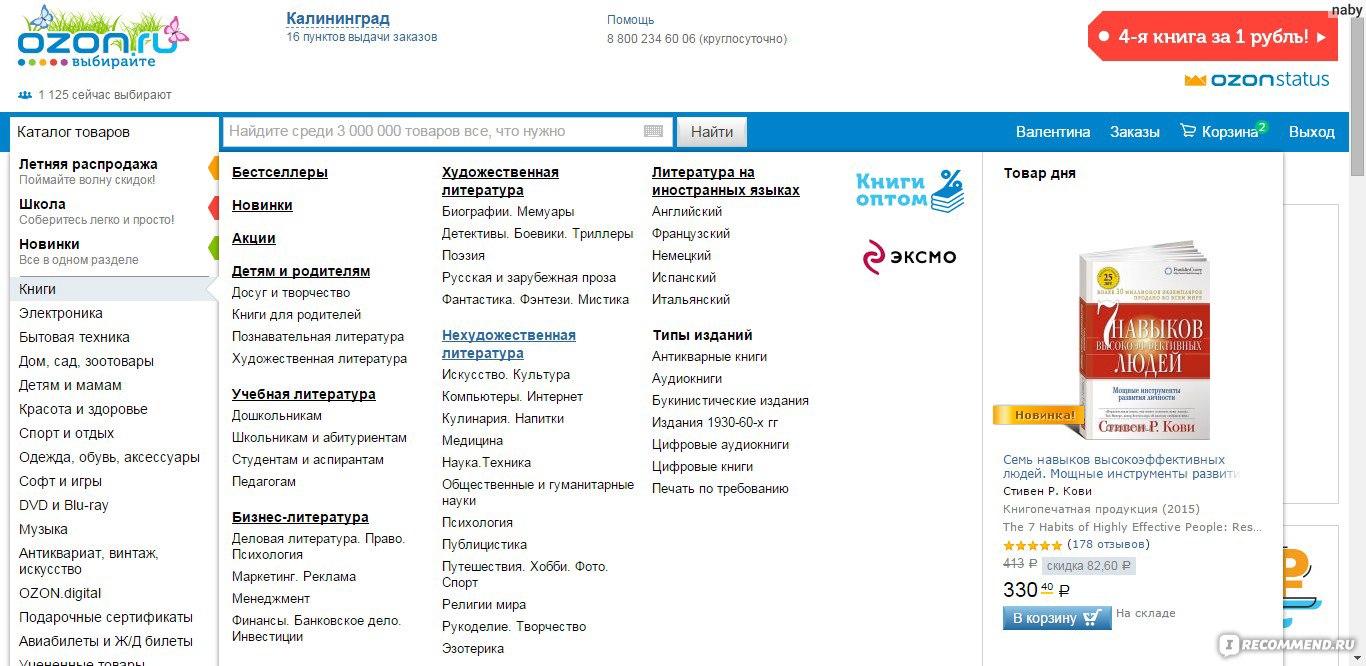 b11e487238ee Ozon.ru» - интернет-магазин - « Опытная ОЗОНЩИЦА расскажет вам о том ...