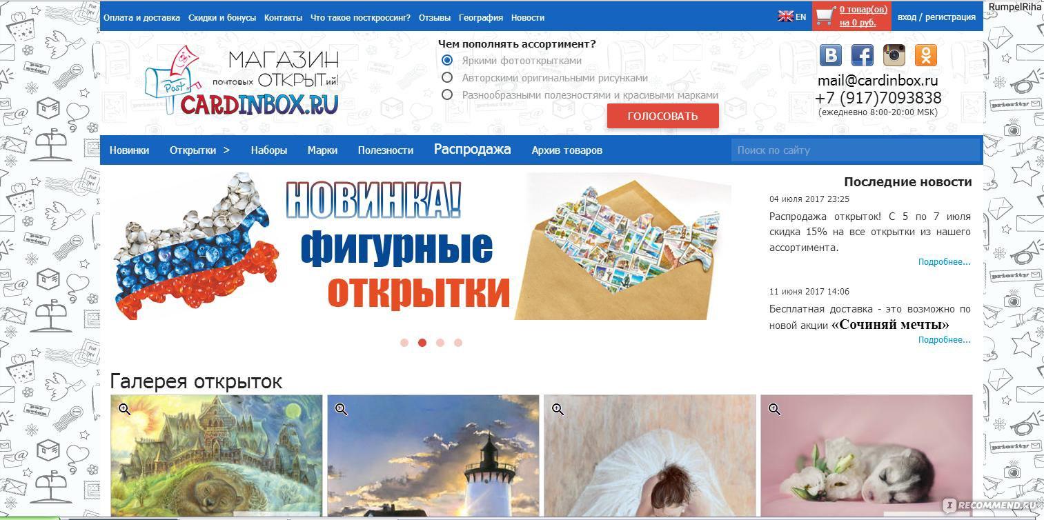 Сайт об почтовых открытках 25