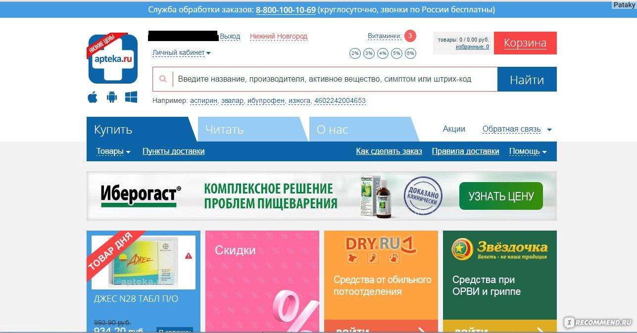 Аптека Орел Интернет Магазин