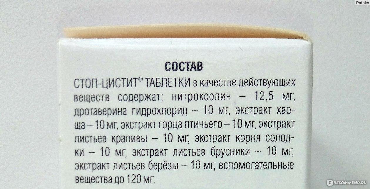 ЦИСТИРЕН табл. 30 БОТАНИК