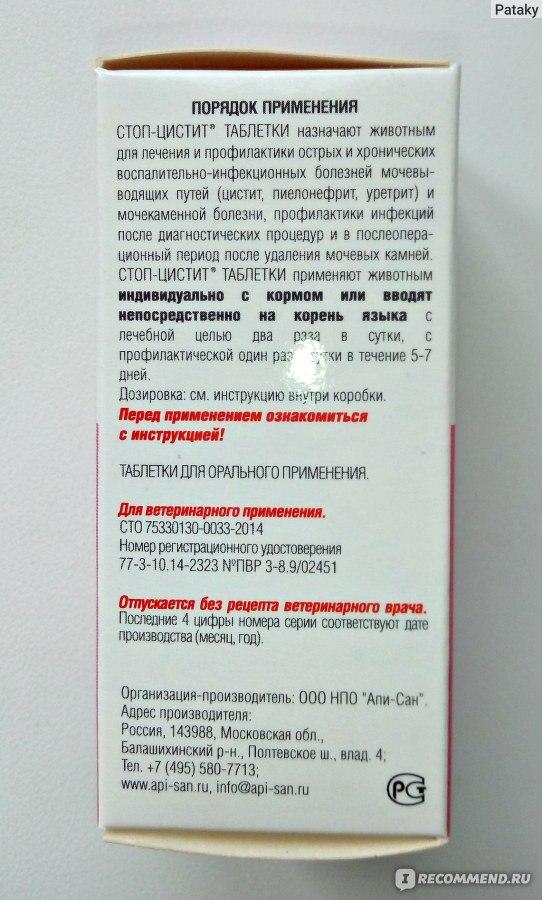 Стоп-цистит для кошек обзор препарата