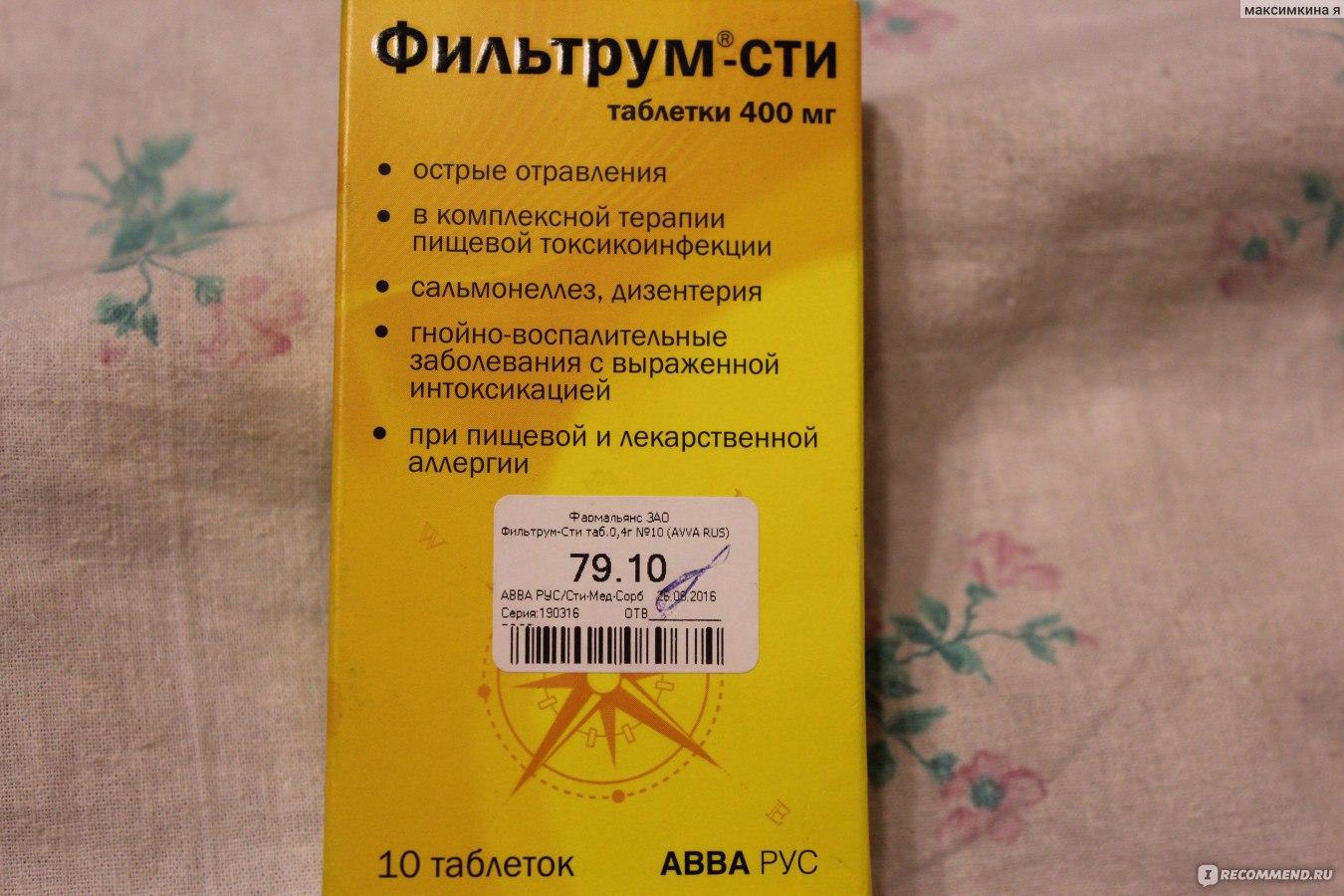 фильтрум400 мг инструкция к применению