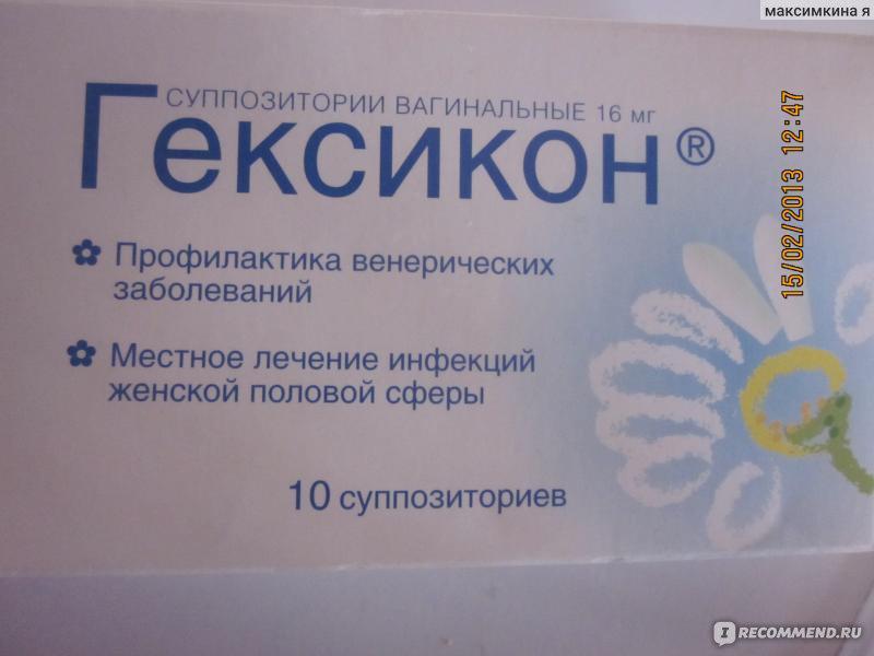 antisepticheskoe-sredstvo-vaginalnie-svechi