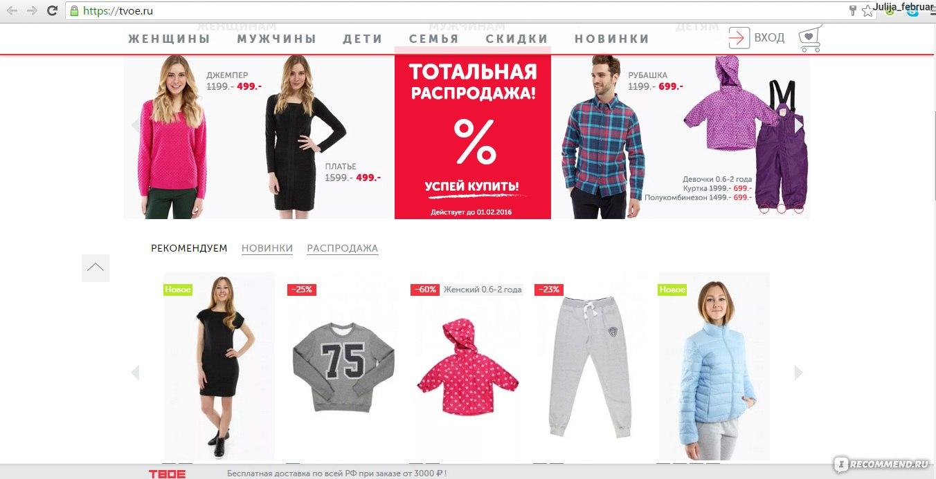 tvoe.ru - Интернет-магазин