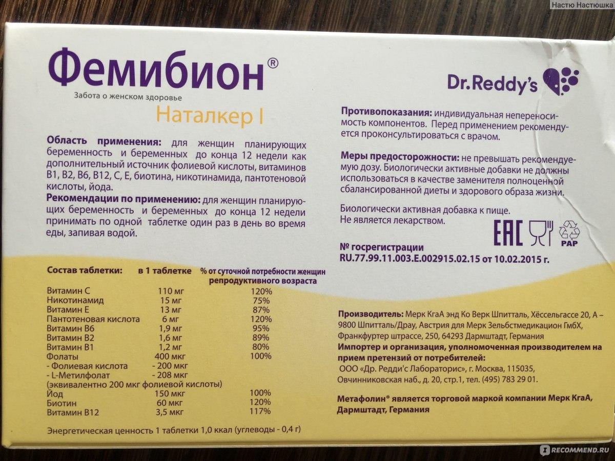 Максимальная суточная доза фолиевой кислоты для беременных 91