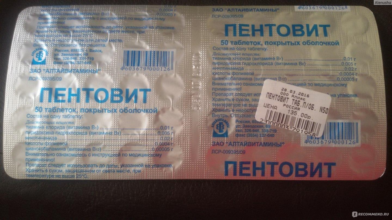 алтайвитамины инструкция зао пентовит