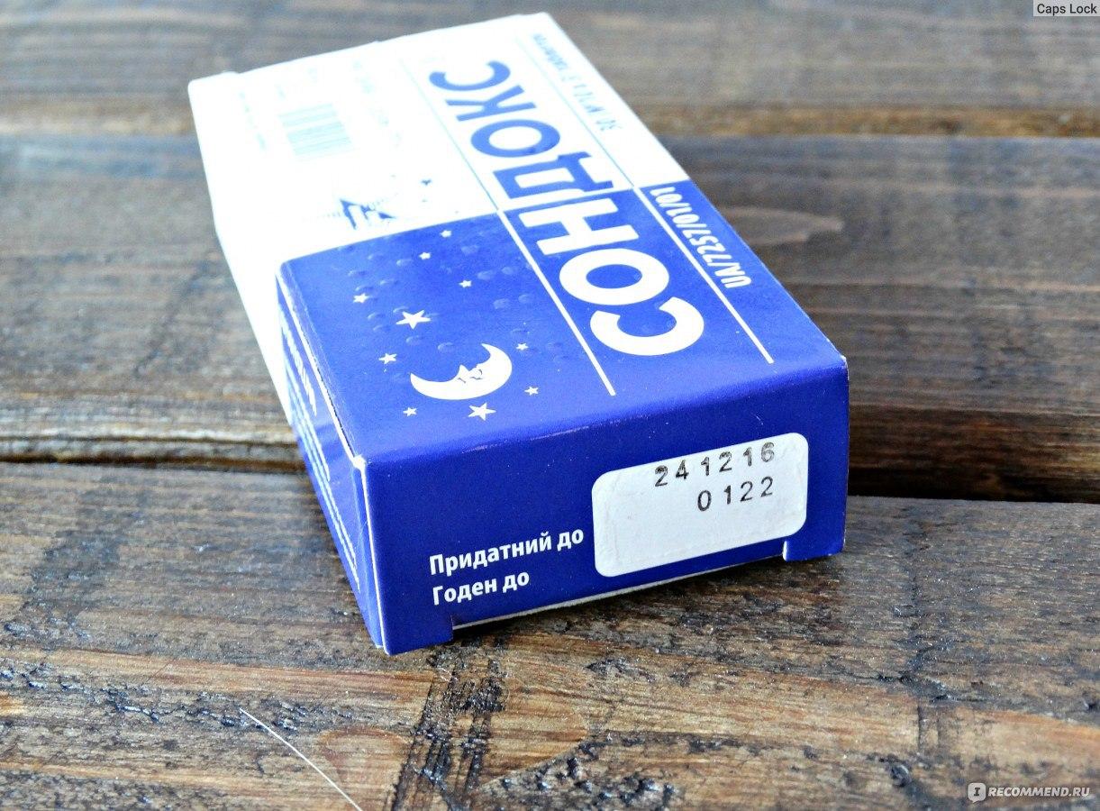 Таблетки сондокс 0. 015 г №30 (216. 0079) цена, инструкция, состав.