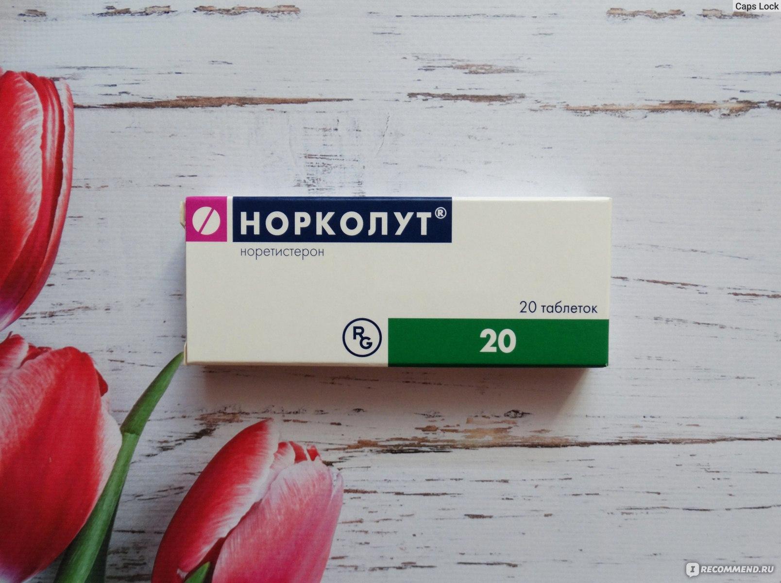 Гормональные препараты норколут «откровения похудевшей на 18 кг.