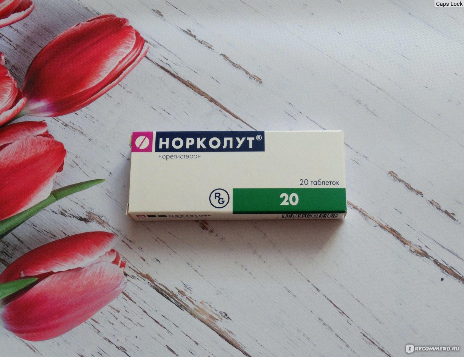 Гормональные препараты норколут «гормональный препарат норколут.