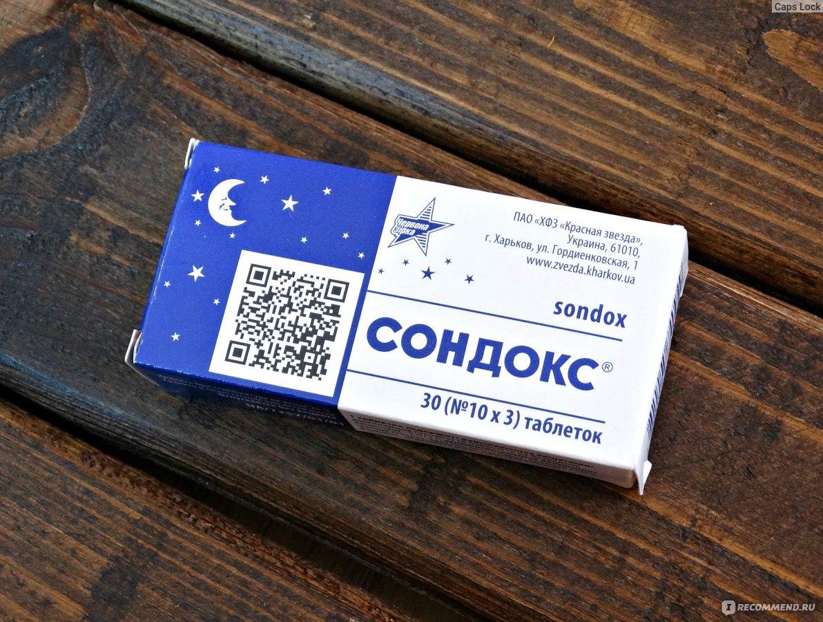 Сондокс 0. 015 г №30 таблетки: цена, инструкция, отзывы, купить в.