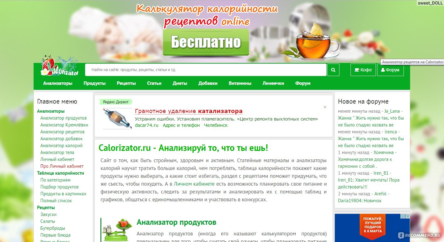 Иркутск Диета Сайт