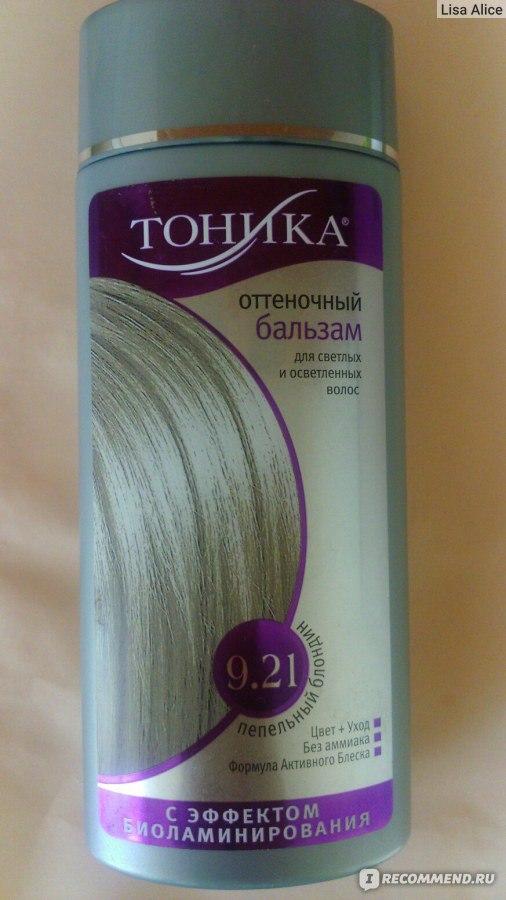 Оттеночный бальзам для волос пепельный блондин