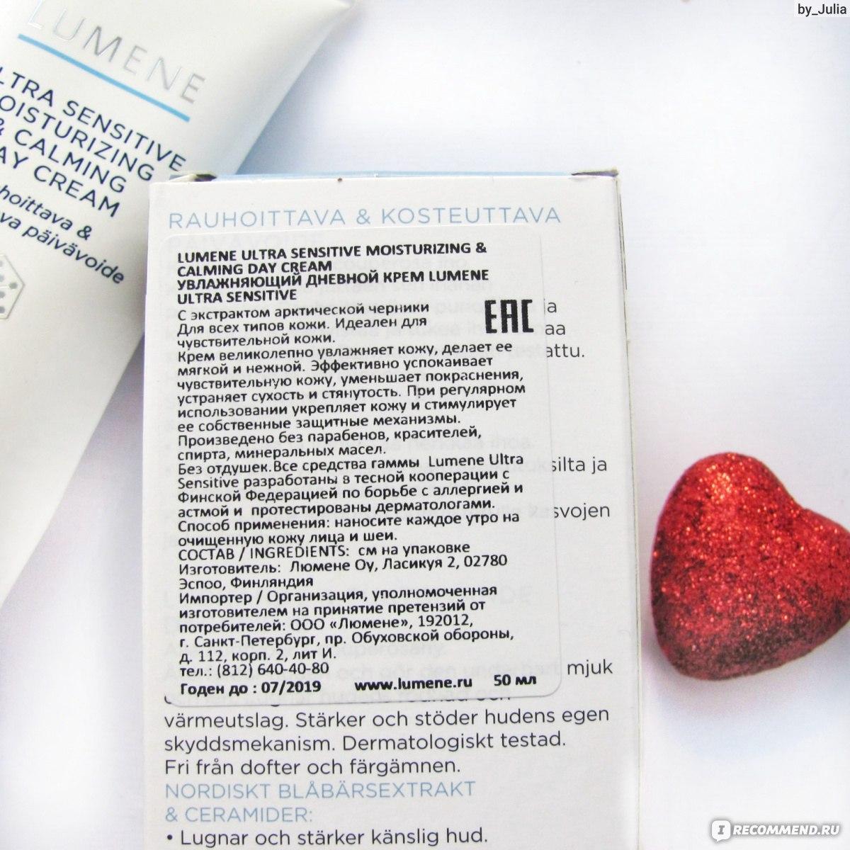 Смотреть Lumene ultra sensitive увлажняющий дневной крем отзывы видео