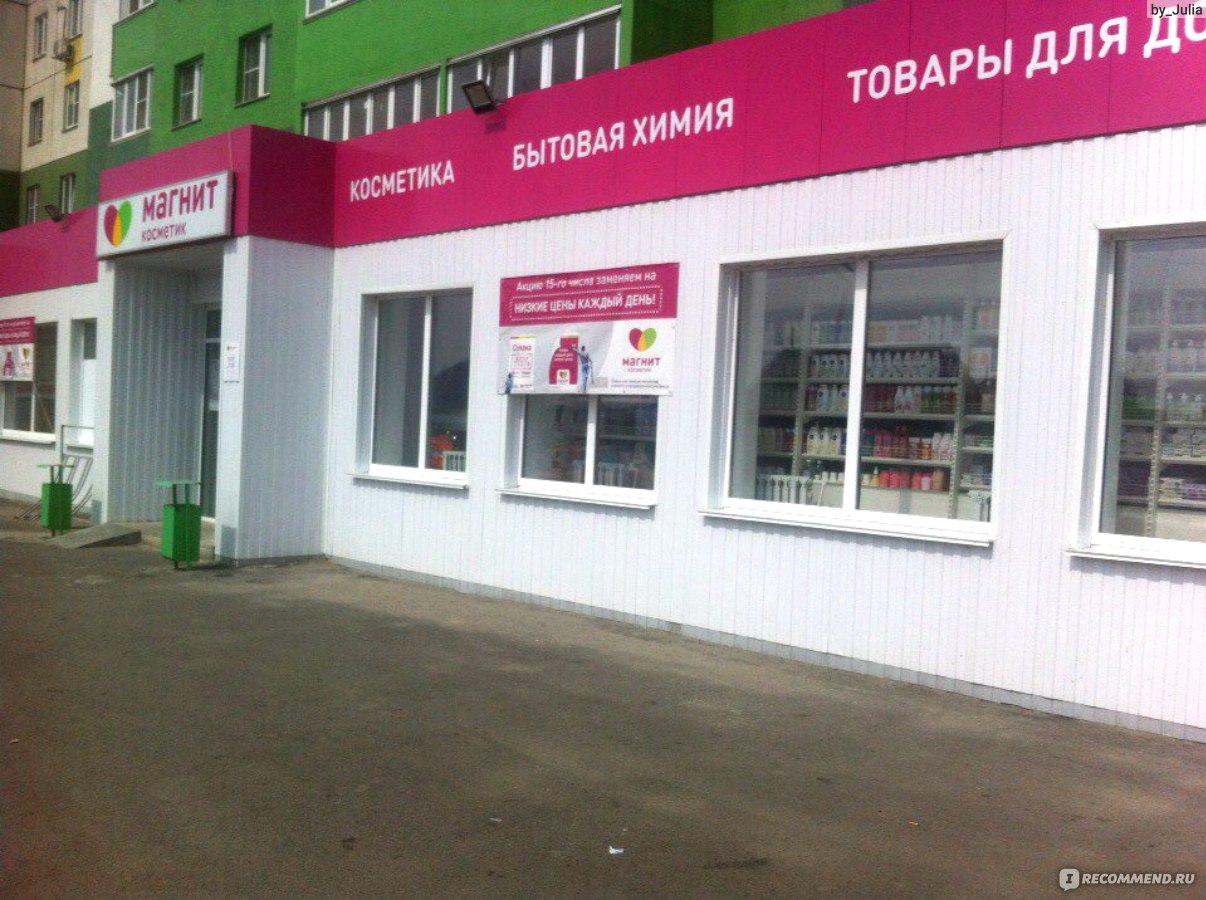 Адреса магазина магнит косметик в челябинске