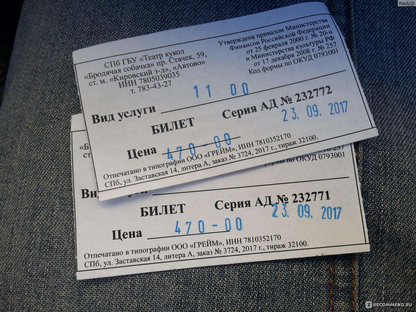 Билеты на кукольный театр картинки афиша большого театра в москве на февраль