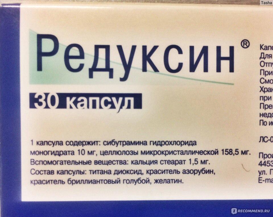 Диета при приеме редуксина effectivnayadieta