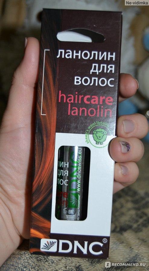 Ланолин для волос 26 мл dnc отзывы