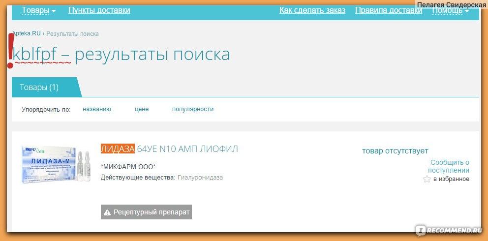 Промокод Аптекару 20  скидки на Июнь 2019  Открыть