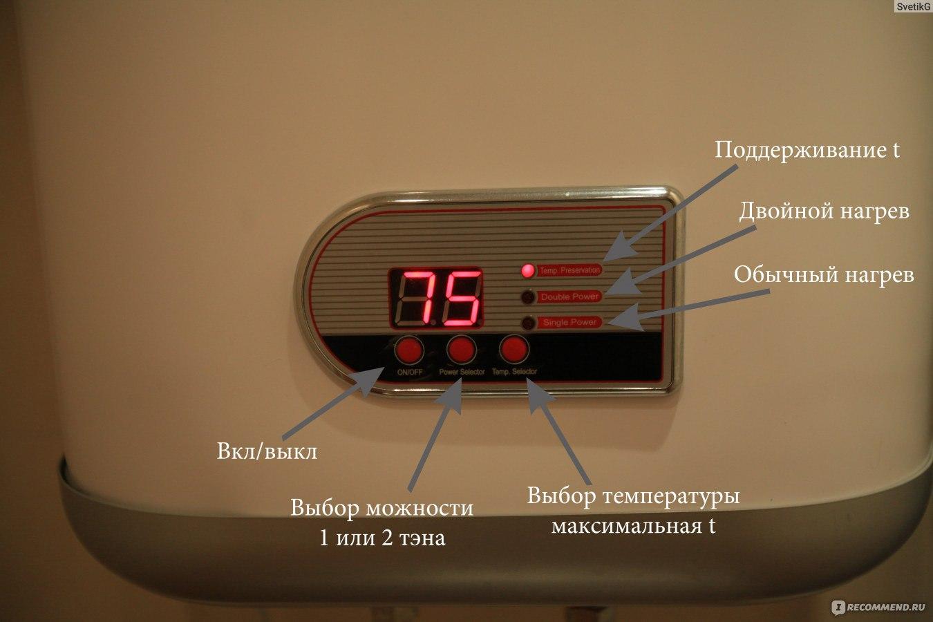 водонагреватель термекс 80 л как пользоваться панелью управления инструкция