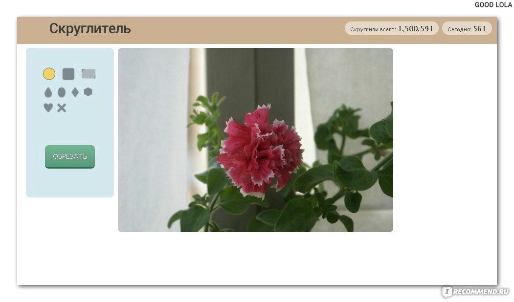 округление фотографий онлайн